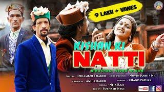 New Himachali Folk Video | #Kishan_Ki_Natti | Singer By Digamber Thakur | Music Novin joshi NJ ||