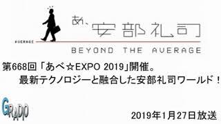 第668回 あ、安部礼司 ~BEYOND THE AVERAGE~ 2019年1月27日