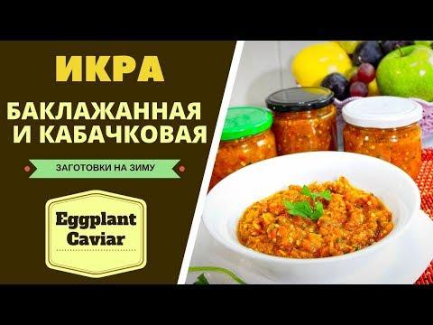 ИКРА БАКЛАЖАННАЯ И КАБАЧКОВАЯ: ОРИГИНАЛЬНЫЙ РЕЦЕПТ ОТ МЕРИ Eggplant Caviar