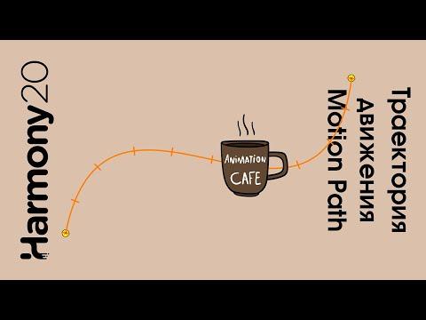 Motion Path траектория движения в Toon Boom Harmony урок на русском
