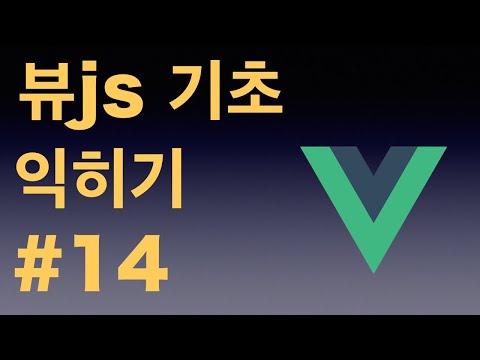 [뷰js 2 (vuejs 2) 기초 익히기 기본 강좌] 14 뷰 라우터 (Vue Router)