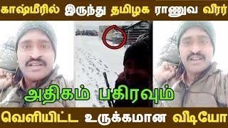 காஷ்மீரில் இருந்து தமிழக ராணுவ வீரர் வெளியிட்ட உருக்கமான வீடியோ | Tamil News | Tamil Seithigal