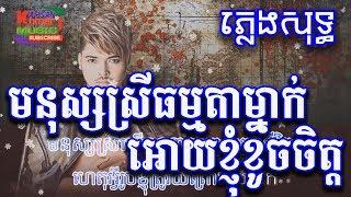 មនុស្សស្រីធម្មតាម្នាក់អោយខ្ញុំខូចចិត្ត ភ្លេងសុទ្ធ,khmer karaoke 2018,khmer song 2018