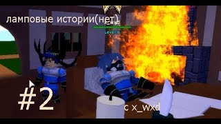 2 Player Kingdom Tycoon Roblox часть 2