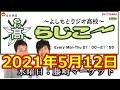 よしもとラジオ高校?らじこー 2021年5月12日 NMB48前田令子 堀詩音 藤崎マーケット