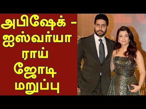 Abhishek - Aishwarya Rai couple refused to act in Anurag Kashyap s movie - Duration: 0:33.