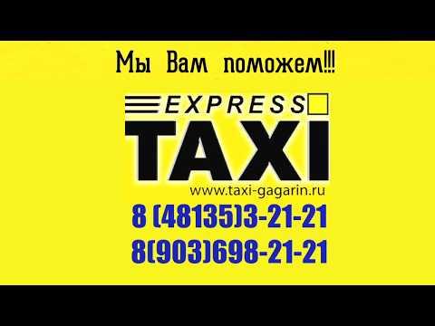 номер телефона Экспресс Такси  в городе Гагарин