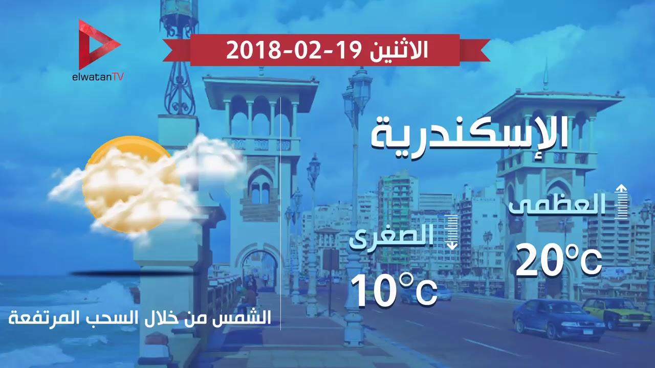الوطن المصرية:انخفاض في درجات الحرارة ليلا والصغرى 12 بالقاهرة اليوم