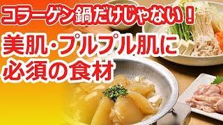 足りてる?ためしてガッテン警告のコラーゲン不足解消食材を一挙紹介【...