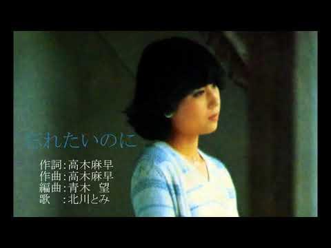 北川とみ「忘れたいのに」「プロポーズ」(1976年)作詞作曲:高木麻早