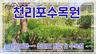 천리포 수목원