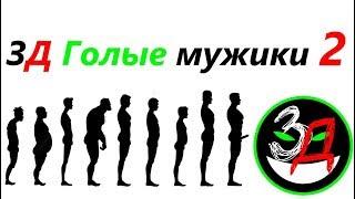 comedy show ЗД  - Репортаж c голыми мужиками 2.