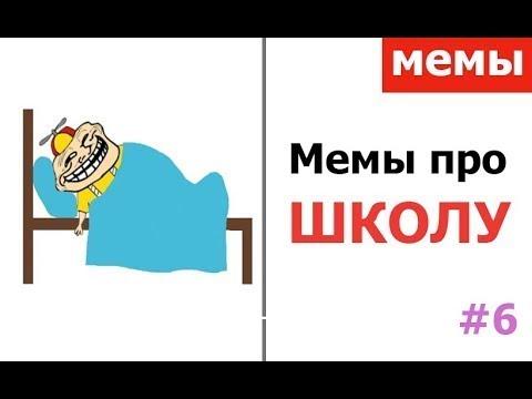 Мемы про школу. Лютые приколы. Топ смешных