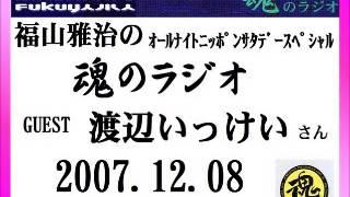 2007.12.08の放送のゲストトーク部分です。 「ニっポン放送 福山雅治の魂のラ...