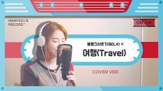Download 볼빨간사춘기(BOL4) - '여행(Travel)' cover by Hanyeol's Record