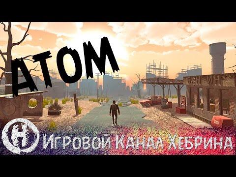 A Post Nuclear RPG Atom - Первый взгляд