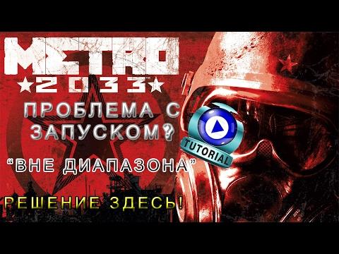 Проблема с запуском Metro 2033 - Ответ здесь!