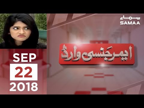 Ayashi ka Anjaam   Emergency Ward   SAMAA TV   Sep 22, 2018