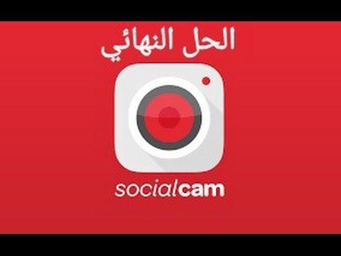 الحل النهائي لبرنامج socialcam سيوشل