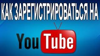 Как зарегистрироваться на YouTube 2015
