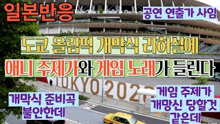 """(일본반응) 도쿄올림픽 개막식이 너무 불안하다""""…"""