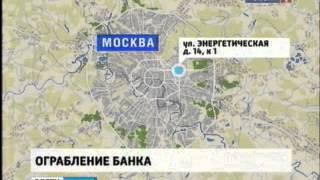 В Москве преступники ограбили банк