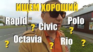Ищем автомобиль за 450 тысяч рублей. ClinliCar автоподбор спб.