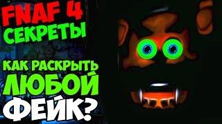 - Five Nights At Freddy s 4 Комментарий от Скотта Как раскрыть фейк 5 Ночей у Фредди