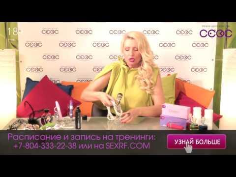 Екатерина Любимова: уроки секса для женщин