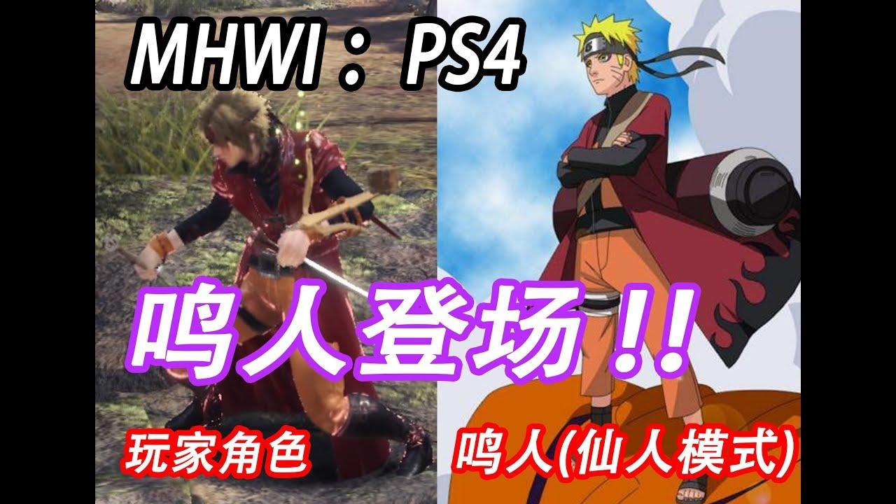 【MHWI】火影忍者 鸣人 | Naruto | 外观装备 | 魔物猎人冰原 | PS4