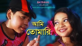 Ami Tomari Shudhu Tomari । Bangla Full Song । Junior Sujon Sokhi । Shahin । Sanita । Pony । Siam