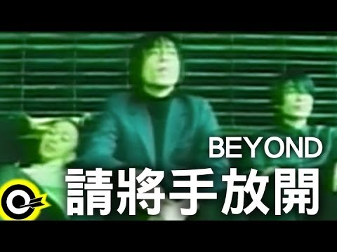BEYOND【請將手放開】Official Music Video