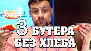 3 БУТЕРБРОДА БЕЗ ХЛЕБА - ИДЕАЛЬНЫЙ ВЕЧЕРНИЙ ПЕРЕКУС!