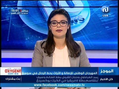 موجز أخبار الساعة 15:00 ليوم الأحد 23/04/2017