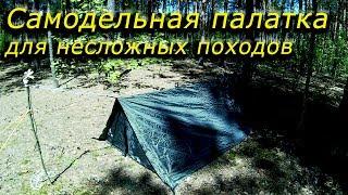 видео Какую ткань выбрать для пошива кемпинговой палатки