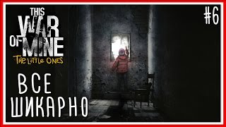 Прохождение This War of Mine: The Little Ones [PC]: Серия №6 - ВСЕ Ш�КАРНО