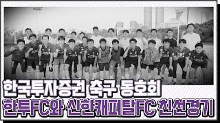 한국투자증권 축구 동호회  한투FC와 신한캐피탈FC  …