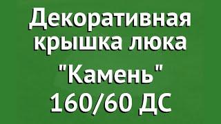 Декоративная крышка люка Камень 160/60 ДС обзор DS4118 бренд производитель
