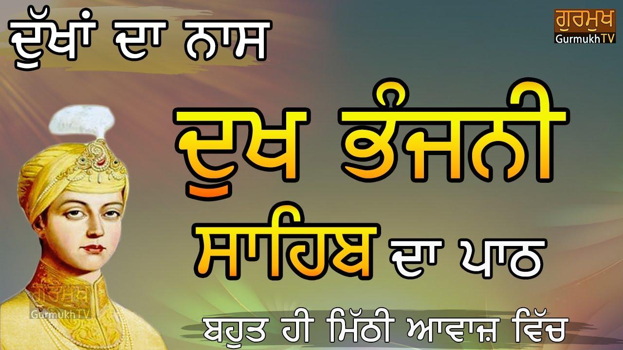 Download Dukh Bhanjani Sahib|Full Path|ਦੁਖ ਭੰਜਨੀ ਸਾਹਿਬ ਦਾ ਪੂਰਾ ਪਾਠ|Bhot Mithi te Surili Awaj Vich|ਮਿੱਠੀ ਅਵਾਜ