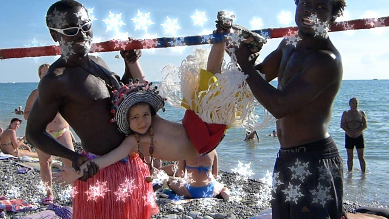 фото с неграми на лазаревском пляже станицу голубицкую, отдыхающие