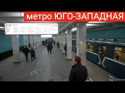 Как доехать от юго западной до московского