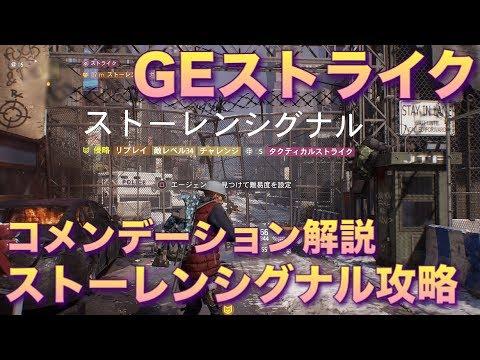 ディビジョン GEストライク ストーレンシグナル(チャレンジ)攻略 コメンデ―ション解説 DIVISION 1.8