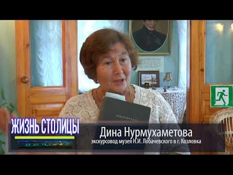 """""""Жизнь столицы"""" День рождения г. Козловка"""