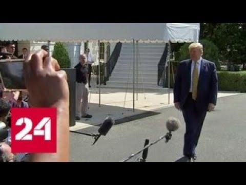 Трамп готов стать лучшим другом Ирану - Россия 24
