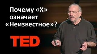 Терри Мур: Почему «X» означает «Неизвестное»?