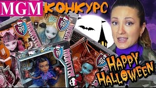 КОНКУРС Хэллоуин-2015! Куча кукол Monster High! YouTube, ВКонтакте, Instagram ★MGM★