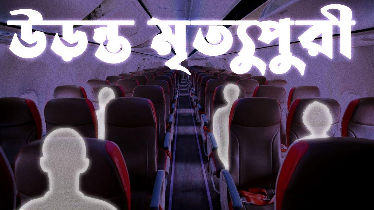 ইতিহাসের সবচেয়ে ভয়াবহ ঘটনা যখন বিমানটি হঠাৎ 34000 ফিটে পাইলট ছাড়াই চলতে শুরু করে। Ghost Plane ।