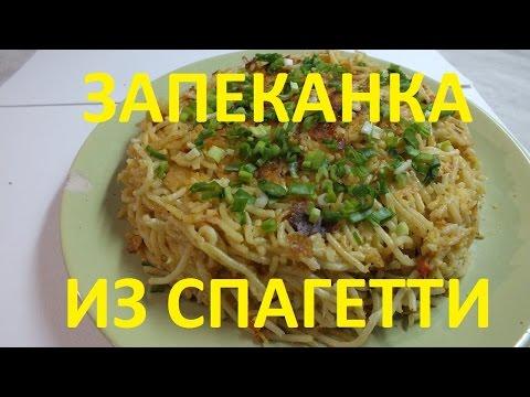 Запеканка из спагетти за 5 минут.