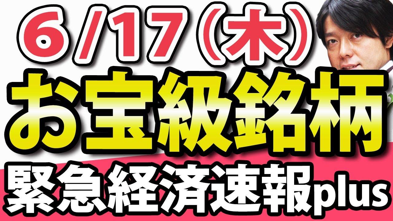 【当ステージ最後のお宝級?】6月17日(木)の注目株・注目銘柄や好決算・好材料のヤマダHDやJT(日本たばこ産業)を紹介