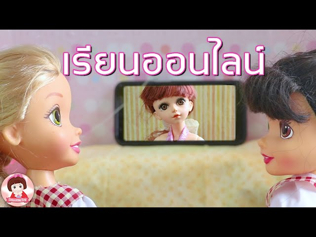 ละครสั้น ตอน การเรียนออนไลน์ของเด็กๆ อบุบาล โรงเรียนปิด ตุ๊กตาเจ้าหญิง